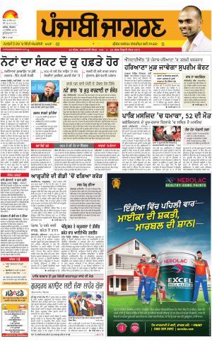 Jagraon  : Punjabi jagran News : 13th November 2016 - Read on ipad, iphone, smart phone and tablets.