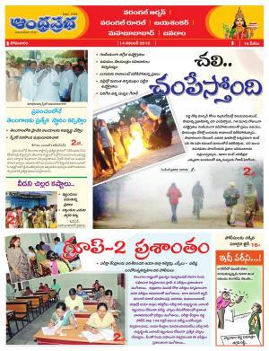 14-11-16 Warangal