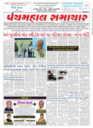 PMS-14-11-2016 - Read on ipad, iphone, smart phone and tablets.