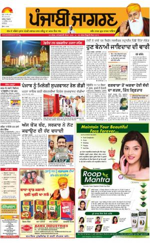 JALANDHAR : Punjabi jagran News : 14th November 2016 - Read on ipad, iphone, smart phone and tablets.