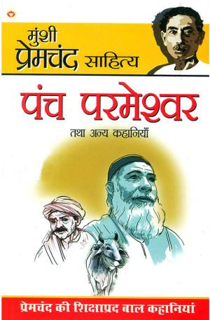 Panch Parmeshwar & Other Stories : पंच परमेश्वर तथा अन्य कहानियां - Read on ipad, iphone, smart phone and tablets.