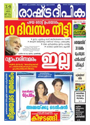 Rashtradeepika Trivandrum 14-11-2016 - Read on ipad, iphone, smart phone and tablets.