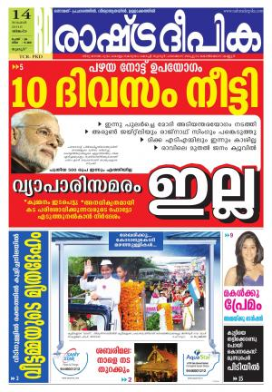 Rashtradeepika palakkad 14-11-2016 - Read on ipad, iphone, smart phone and tablets.