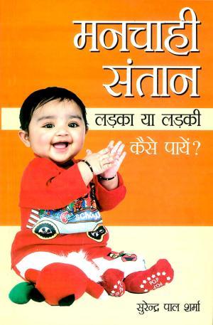 Manchahi Santan Kaise Paye : Ladka ya Ladki : मनचाही संतान कैसे पाए  : लड़का या लड़की  - Read on ipad, iphone, smart phone and tablets.