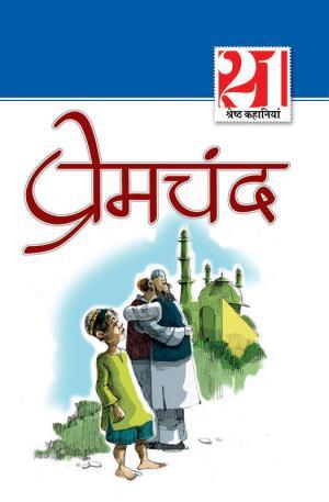 premchand ki 21 shreshth kahaniyan : प्रेमचंद की 21 श्रेष्ठ कहानियाँ - Read on ipad, iphone, smart phone and tablets.