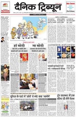 DT_15_November_2016_Rohtak - Read on ipad, iphone, smart phone and tablets.