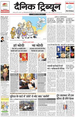 DT_15_November_2016_Karnal - Read on ipad, iphone, smart phone and tablets.