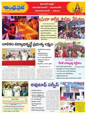 15-11-16 Warangal