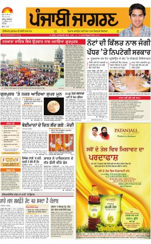 Bathinda : Punjabi jagran News : 15th November 2016 - Read on ipad, iphone, smart phone and tablets.