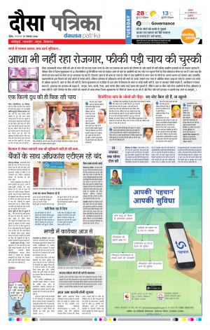Dausa 15-11-2016 - Read on ipad, iphone, smart phone and tablets.