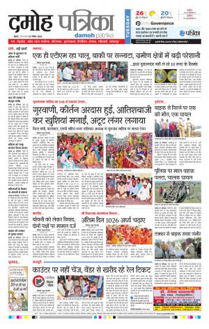 Damoh Patrika - Read on ipad, iphone, smart phone and tablets.