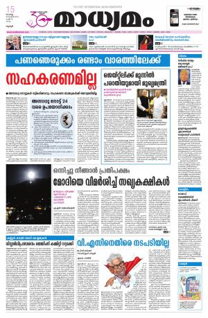 Madhyamam - Read on ipad, iphone, smart phone and tablets.