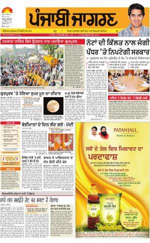 Jagraon : Punjabi jagran News : 15th November 2016 - Read on ipad, iphone, smart phone and tablets.