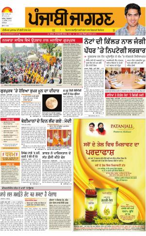 JALANDHAR : Punjabi jagran News : 15th November 2016 - Read on ipad, iphone, smart phone and tablets.