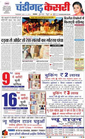 Chandigarh kesari - Read on ipad, iphone, smart phone and tablets.