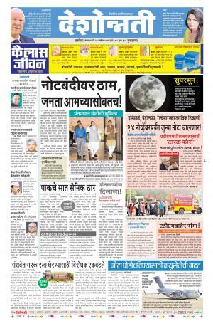 15th Nov Buldhana - Read on ipad, iphone, smart phone and tablets.