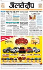 Daily Jaltedeep Jaipur दैनिक जलते दीप