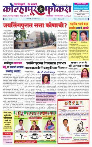 Weekly Kolhapur Focus (साप्ताहिक - कोल्हापूर फोकस) - संपादक: राजू मांजर्डेकर - November 14, 2016