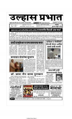 Weekly Ulhas Prabhat (साप्ताहिक उल्हास प्रभात) - संपादक: गुरुनाथ बनोटे (ठाणे) - November 10, 2016