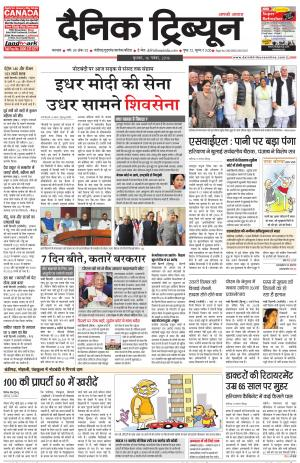 DT_16_November_2016_Karnal - Read on ipad, iphone, smart phone and tablets.