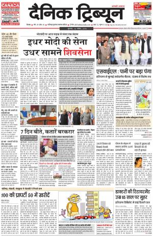 DT_16_November_2016_Rohtak - Read on ipad, iphone, smart phone and tablets.