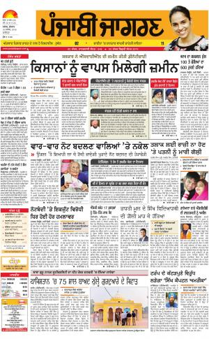JALANDHAR : Punjabi jagran News : 16th November 2016 - Read on ipad, iphone, smart phone and tablets.