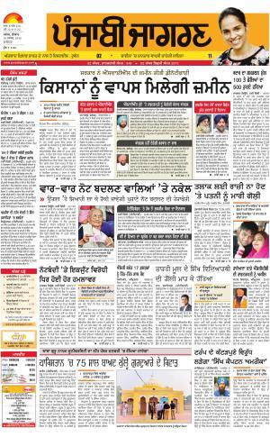 JALANDHAR Dehat : Punjabi jagran News : 16th November 2016