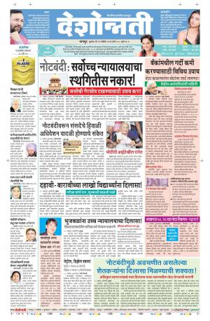 16th Nov Chandrapur - Read on ipad, iphone, smart phone and tablets.