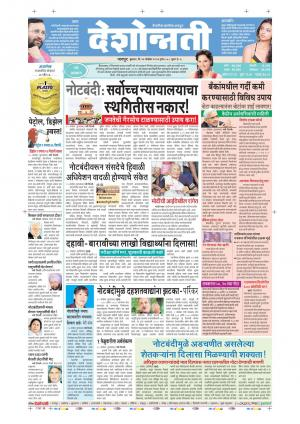 16th Nov Nagpur - Read on ipad, iphone, smart phone and tablets.