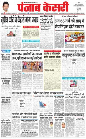 Main Hisar  - Read on ipad, iphone, smart phone and tablets.