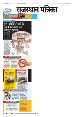 Kota Rajasthan Patrika - Read on ipad, iphone, smart phone and tablets.