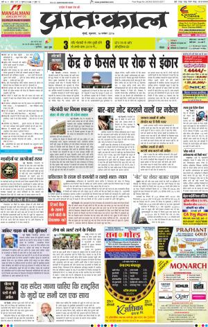 16-11-16 - Read on ipad, iphone, smart phone and tablets.