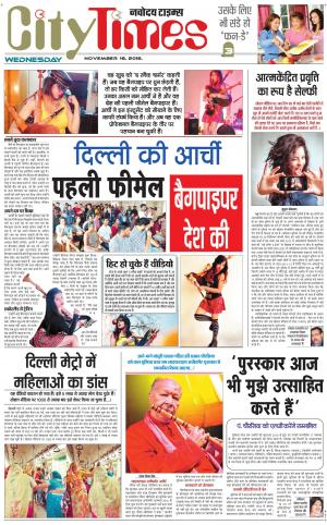 The Navodaya Times Magazine - Read on ipad, iphone, smart phone and tablets.