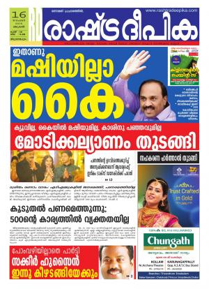 trivandrum16-11-2016 - Read on ipad, iphone, smart phone and tablets.