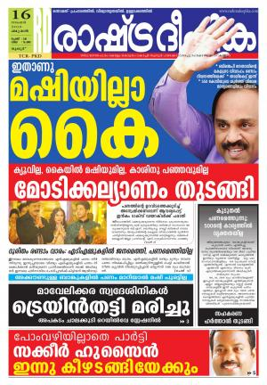 palakkad16-11-2016 - Read on ipad, iphone, smart phone and tablets.