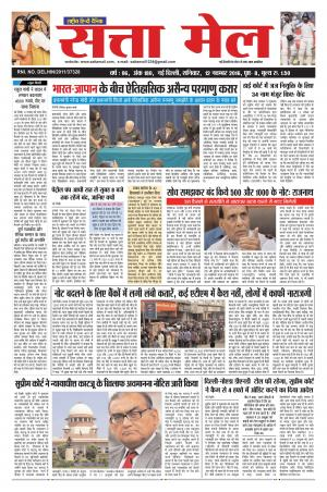 SATTA MAIL Hindi Daily - Read on ipad, iphone, smart phone and tablets.