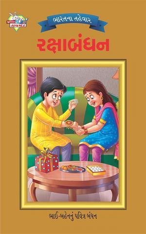 Festival of India : Rakshabhandan : ભારતના તહેવાર: રક્ષાબંધન - Read on ipad, iphone, smart phone and tablets.