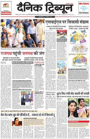 DT_17_November_2016_Rohtak - Read on ipad, iphone, smart phone and tablets.