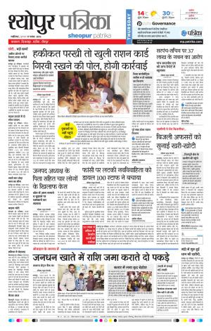 Sheopur Patrika - Read on ipad, iphone, smart phone and tablets.