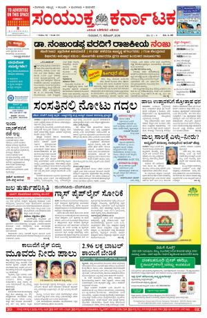 November,17,2016,Bangalore - Read on ipad, iphone, smart phone and tablets.