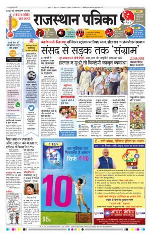 Rajasthan Patrika Dungarpur - Read on ipad, iphone, smart phone and tablets.