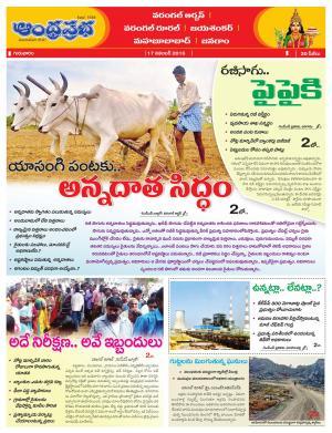 17-11-16 Warangal