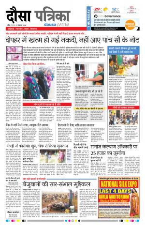 Dausa 17-11-2016 - Read on ipad, iphone, smart phone and tablets.
