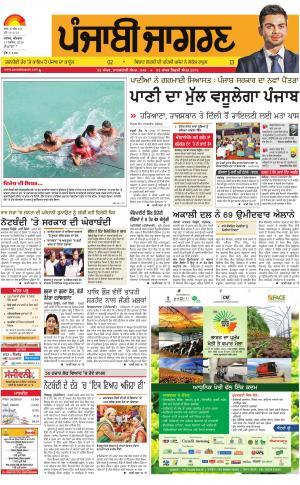 Hoshiarpur : Punjabi jagran News : 17th November 2016