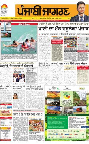 Tarantaran : Punjabi jagran News : 17th November 2016