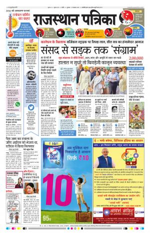 Rajasthan Patrika Nagour DAK - Read on ipad, iphone, smart phone and tablets.