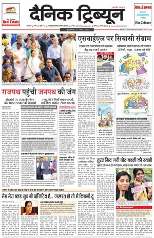 DT_17_November_2016_Karnal - Read on ipad, iphone, smart phone and tablets.
