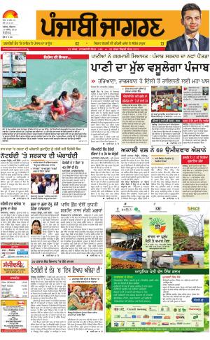 Chandigarh : Punjabi jagran News : 17th November 2016