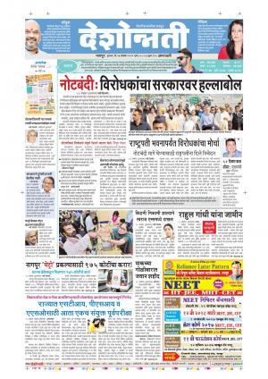 17th Nov Amravati - Read on ipad, iphone, smart phone and tablets.