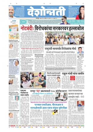 17th Nov Chandrapur - Read on ipad, iphone, smart phone and tablets.